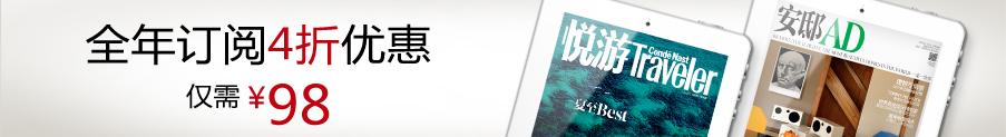 康泰纳仕iPad电子杂志订阅
